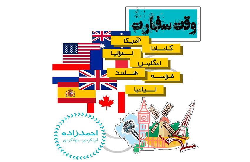 گرفتن وقت سفارت - آژانس احمدزاده