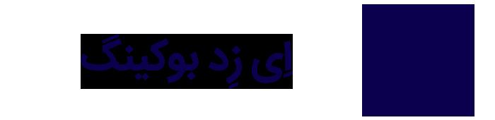 آژانس ایرانگردی جهانگردی احمدزاده