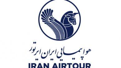 تصویر از هواپیمایی ایران ایرتور